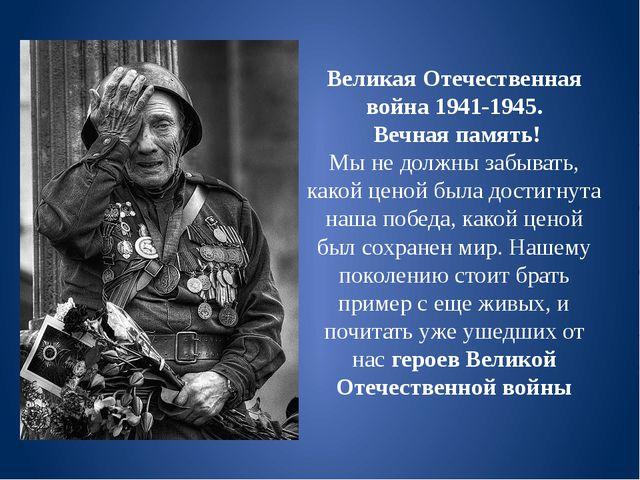 Великая Отечественная война 1941-1945. Вечная память! Мы не должны забывать,...
