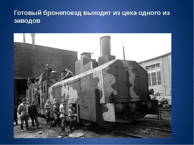 Готовый бронепоезд выходит из цеха одного из заводов