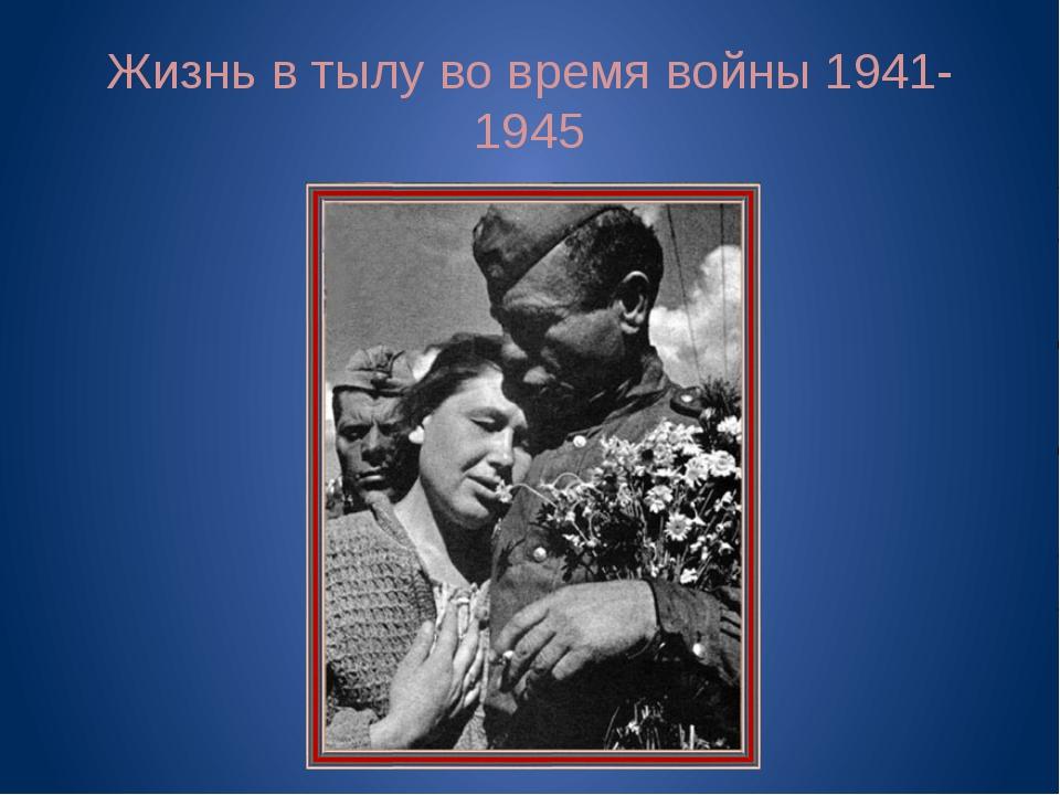 Жизнь в тылу во время войны 1941-1945