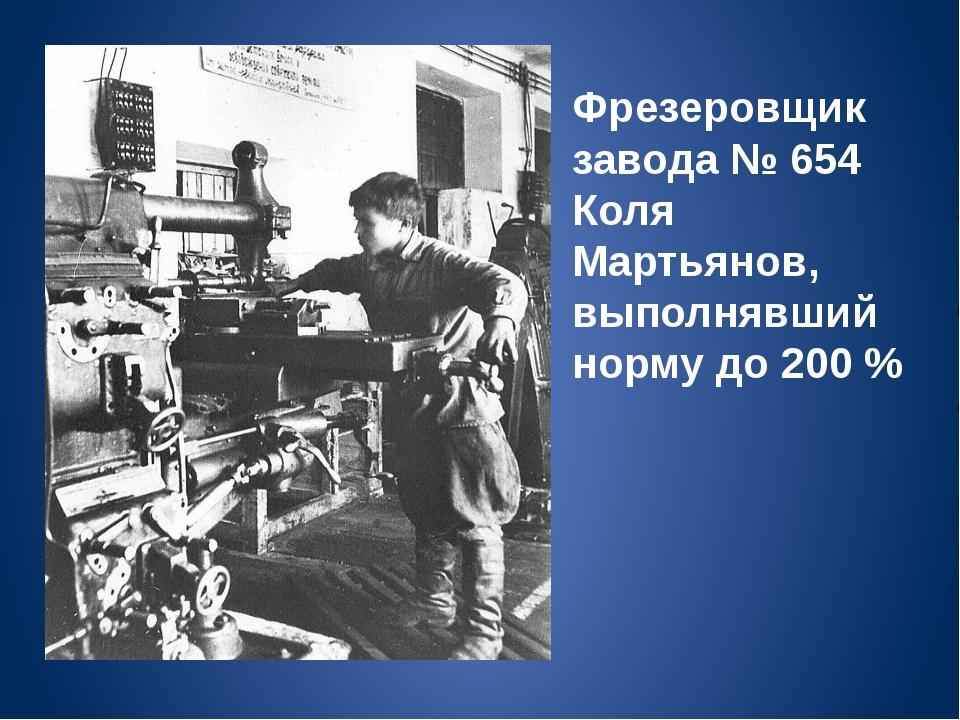 Фрезеровщик завода № 654 Коля Мартьянов, выполнявший норму до 200 %