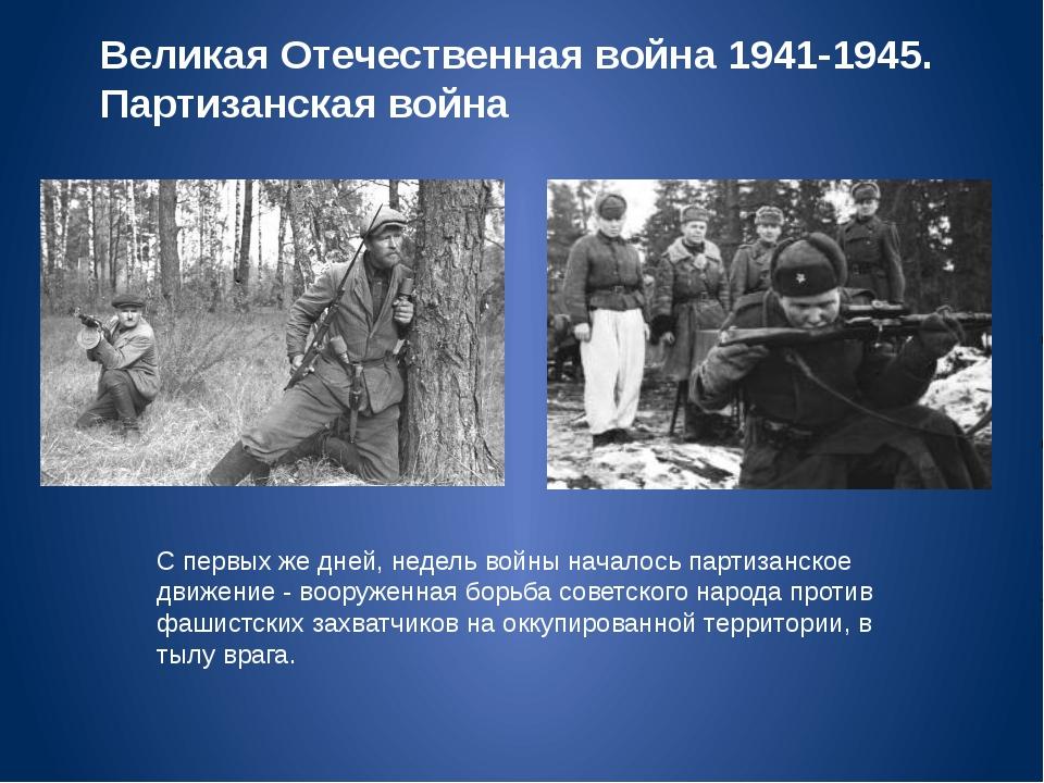 Великая Отечественная война 1941-1945. Партизанская война С первых же дней, н...