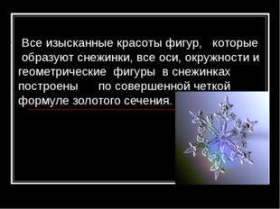 Все изысканные красоты фигур, которые образуют снежинки, все оси, окружности