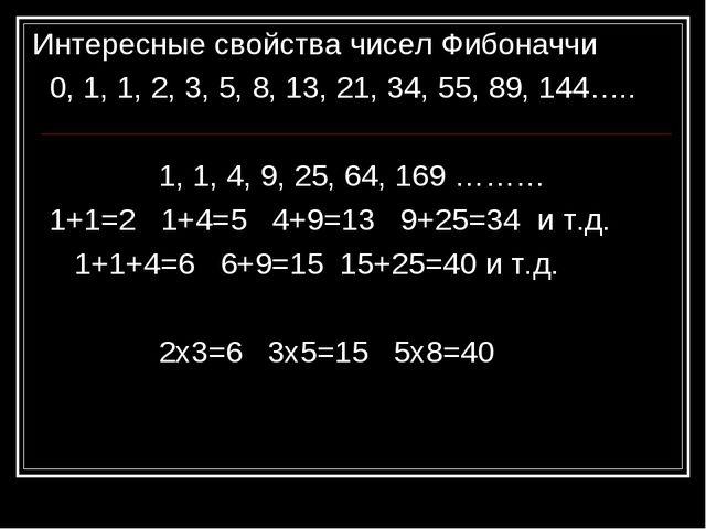 Интересные свойства чисел Фибоначчи 0, 1, 1, 2, 3, 5, 8, 13, 21, 34, 55, 89,...