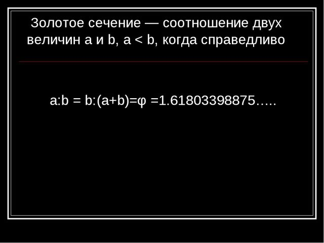 Золотое сечение — соотношение двух величин a и b, a < b, когда справедливо a...