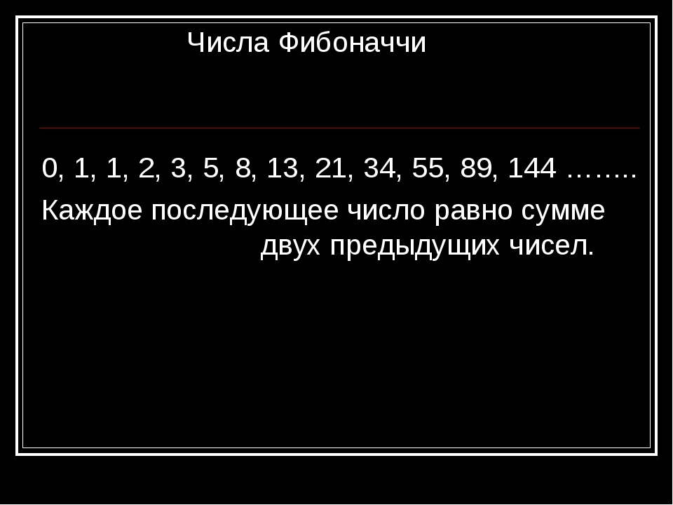 Числа Фибоначчи 0, 1, 1, 2, 3, 5, 8, 13, 21, 34, 55, 89, 144 …….. Каждое пос...