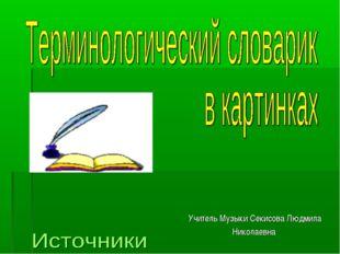 Учитель Музыки Секисова Людмила Николаевна