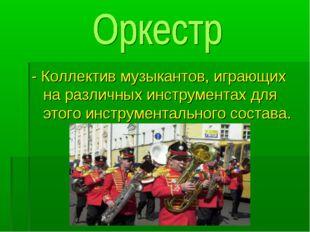- Коллектив музыкантов, играющих на различных инструментах для этого инструме