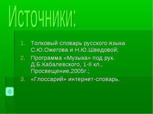 Толковый словарь русского языка С.Ю.Ожегова и Н.Ю.Шведовой; Программа «Музыка