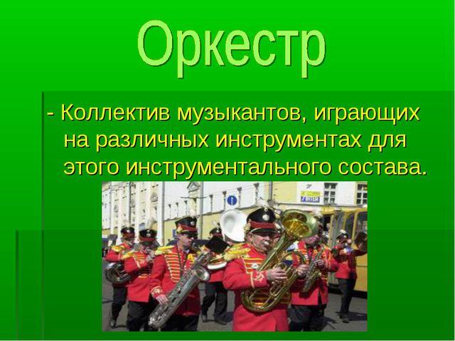 - Коллектив музыкантов, играющих на различных инструментах для этого инструме...