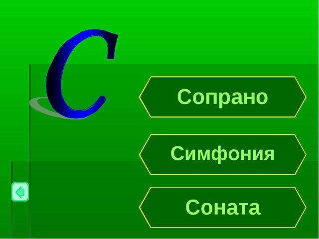 Симфония Соната Сопрано
