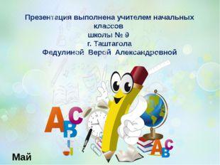 Презентация выполнена учителем начальных классов школы № 9 г. Таштагола Федул