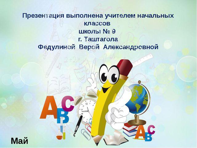 Презентация выполнена учителем начальных классов школы № 9 г. Таштагола Федул...