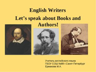 English Writers Let's speak about Books and Authors! Учитель английского язык