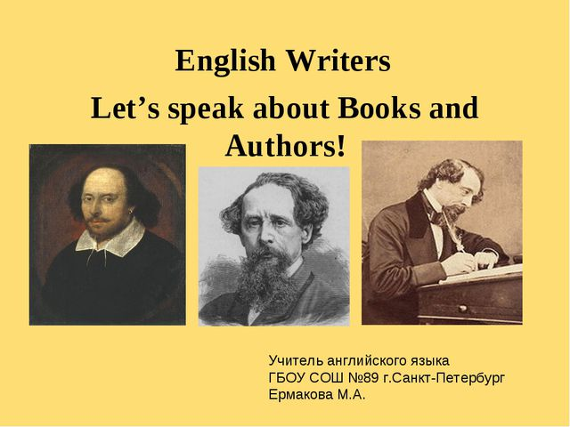 English Writers Let's speak about Books and Authors! Учитель английского язык...