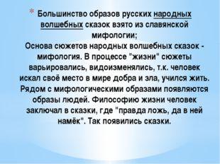 Большинство образов русскихнародных волшебныхсказок взято из славянской миф