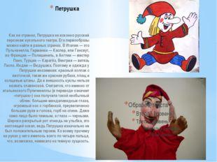 Петрушка Как ни странно, Петрушка не исконно русский персонаж кукольного теат