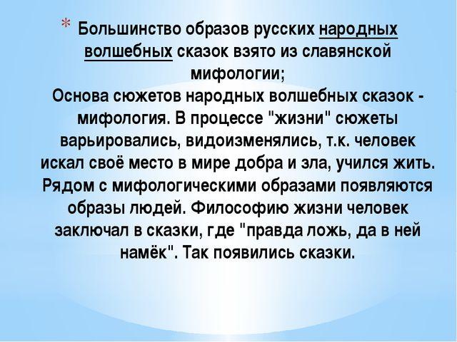 Большинство образов русскихнародных волшебныхсказок взято из славянской миф...