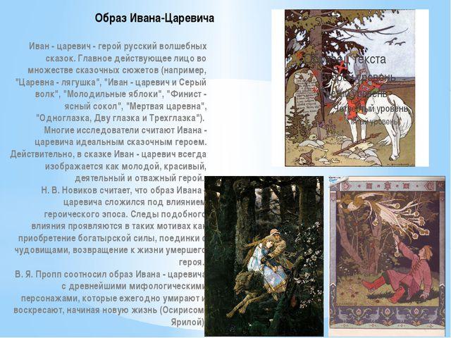 Образ Ивана-Царевича Иван - царевич - герой русский волшебных сказок. Главное...