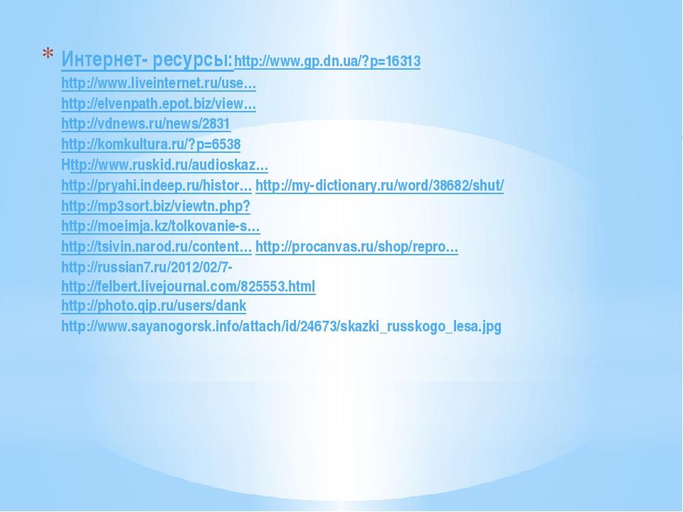 Интернет- ресурсы: http://www.gp.dn.ua/?p=16313 http://www.liveinternet.ru/u...