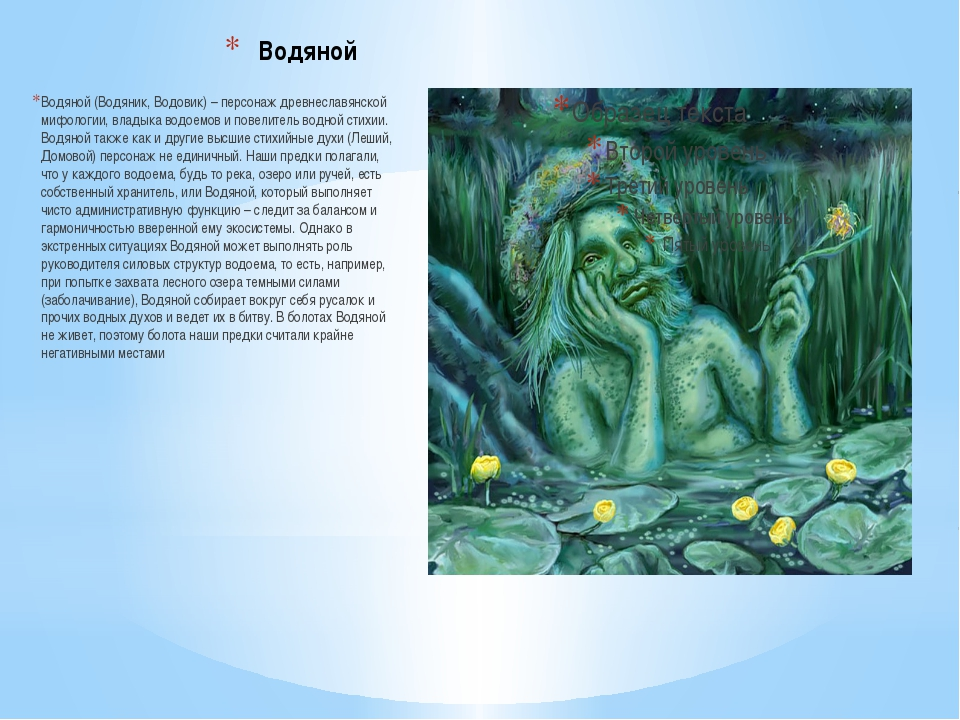 Водяной Водяной (Водяник, Водовик) – персонаж древнеславянской мифологии, вла...