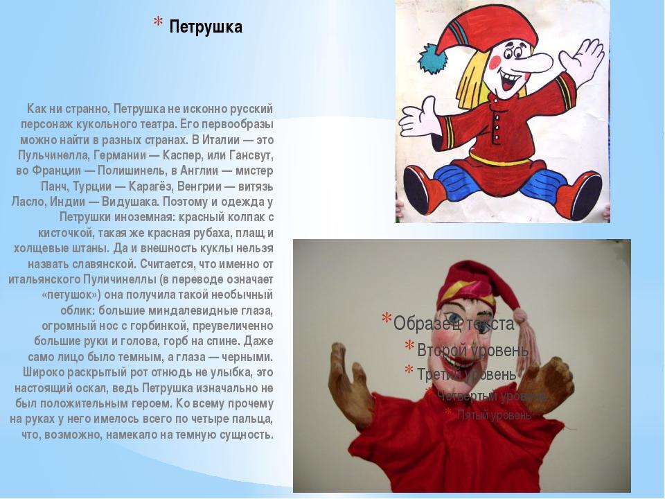 Петрушка Как ни странно, Петрушка не исконно русский персонаж кукольного теат...