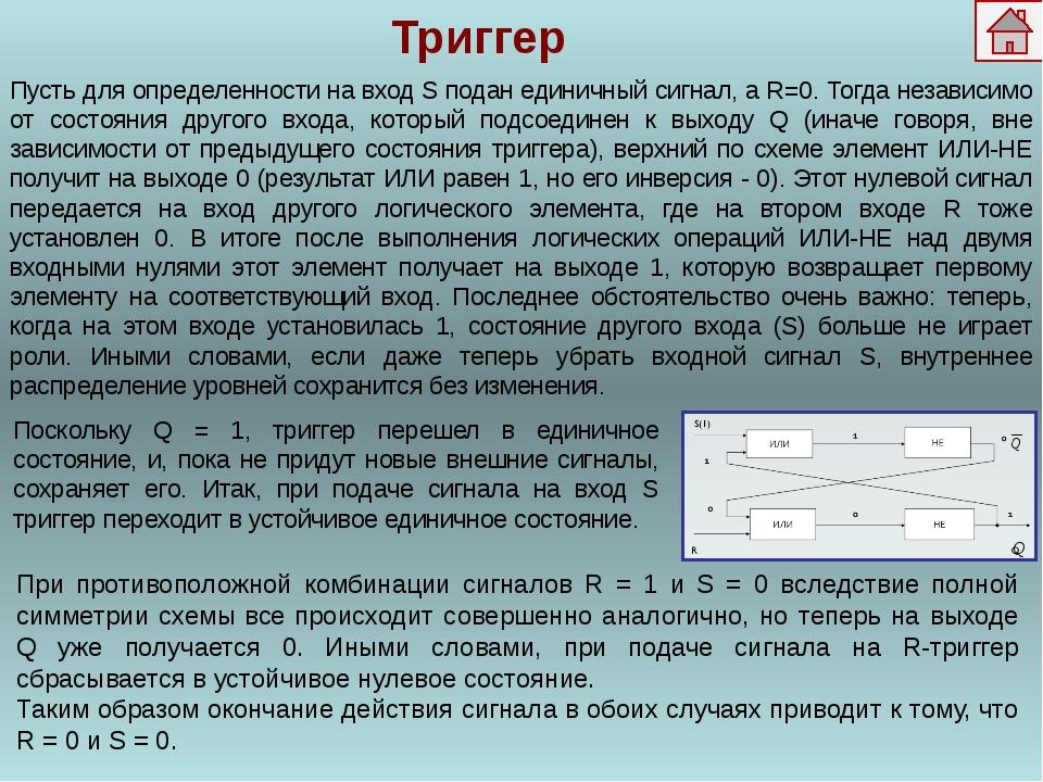 Пусть для определенности на вход S подан единичный сигнал, a R=0. Тогда незав...