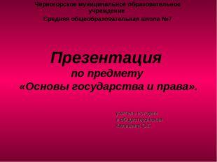 Презентация по предмету «Основы государства и права». Черногорское муниципаль