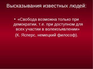 Высказывания известных людей: «Свобода возможна только при демократии, т.е. п