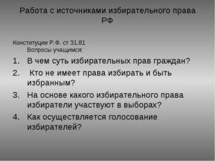 Работа с источниками избирательного права РФ Конституции Р.Ф. ст 31,81 Вопрос