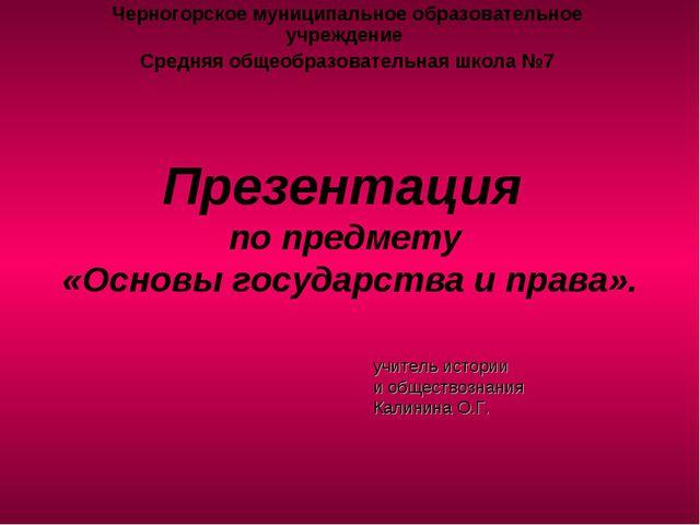 Презентация по предмету «Основы государства и права». Черногорское муниципаль...