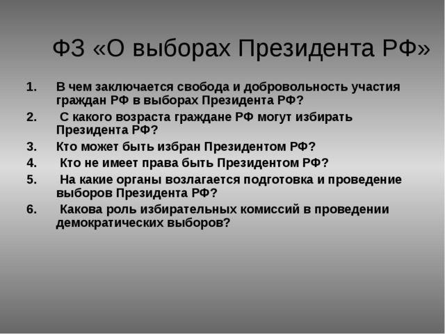 ФЗ «О выборах Президента РФ» В чем заключается свобода и добровольность участ...