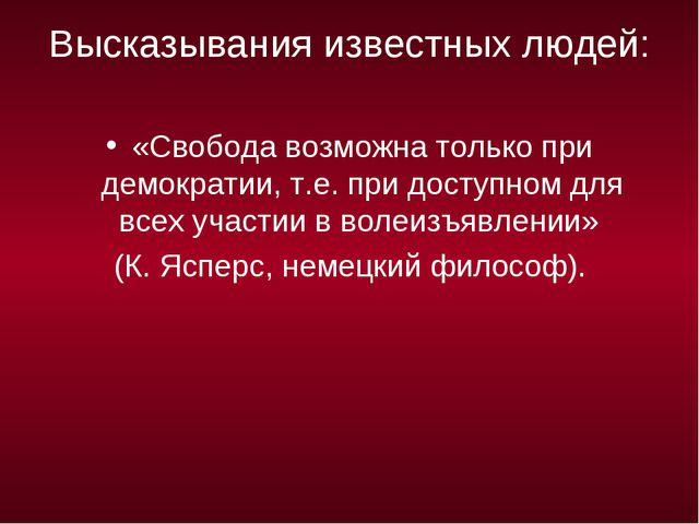 Высказывания известных людей: «Свобода возможна только при демократии, т.е. п...