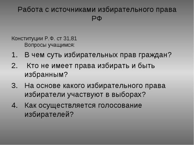 Работа с источниками избирательного права РФ Конституции Р.Ф. ст 31,81 Вопрос...