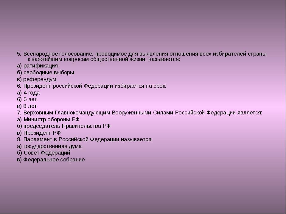 5. Всенародное голосование, проводимое для выявления отношения всех избирател...