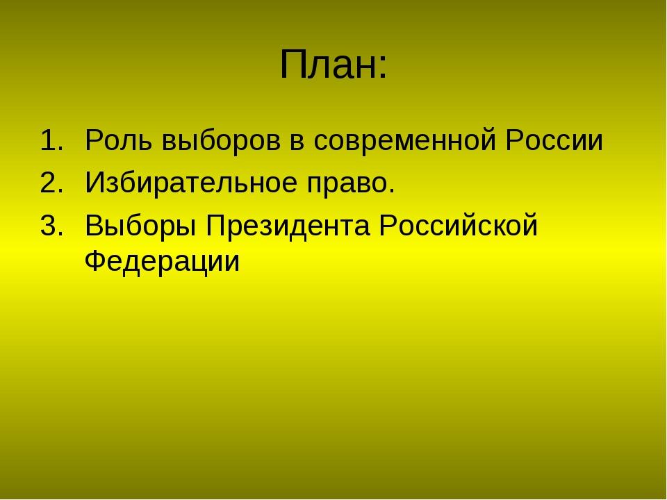 План: Роль выборов в современной России Избирательное право. Выборы Президент...