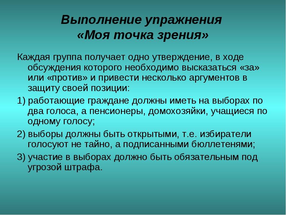 Выполнение упражнения «Моя точка зрения» Каждая группа получает одно утвержде...