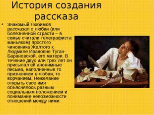 История создания рассказа Знакомый Любимов рассказал о любви (или болезненной