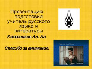 Презентацию подготовил учитель русского языка и литературы Колесников Ал. Ал.