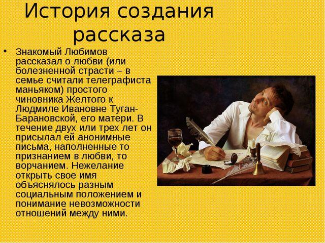 История создания рассказа Знакомый Любимов рассказал о любви (или болезненной...