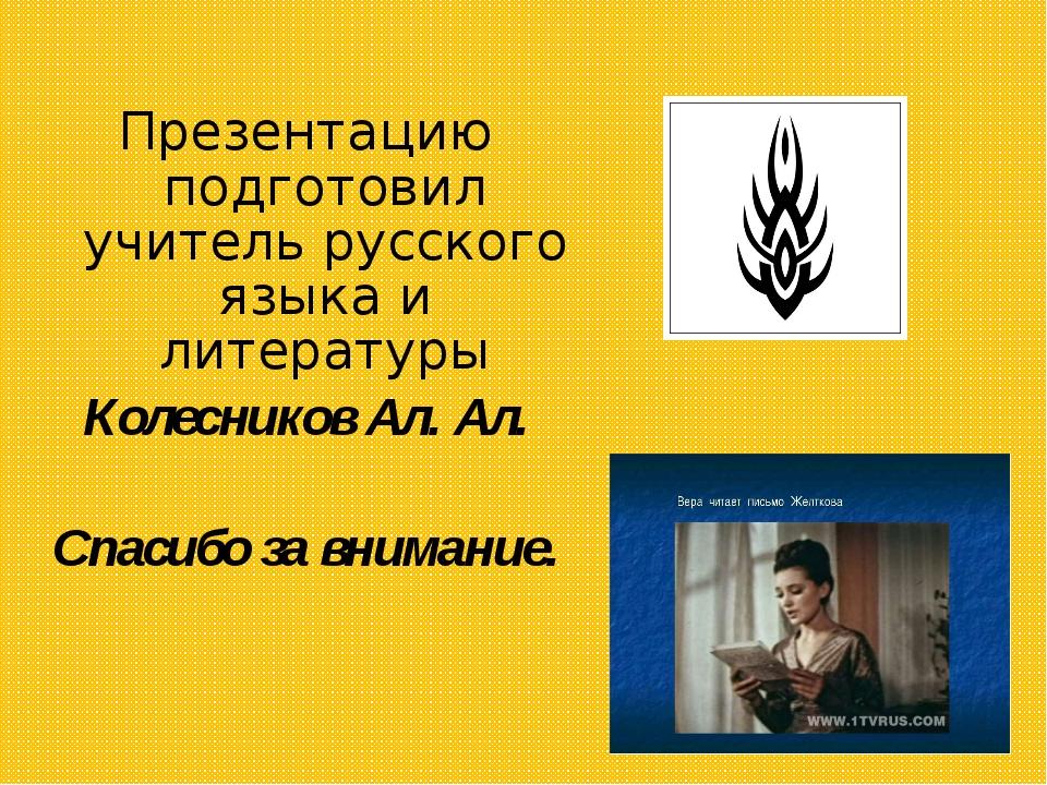 Презентацию подготовил учитель русского языка и литературы Колесников Ал. Ал....