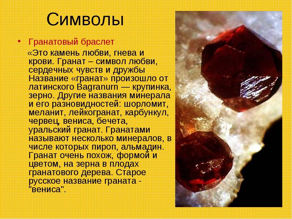 Символы Гранатовый браслет «Это камень любви, гнева и крови. Гранат – символ...