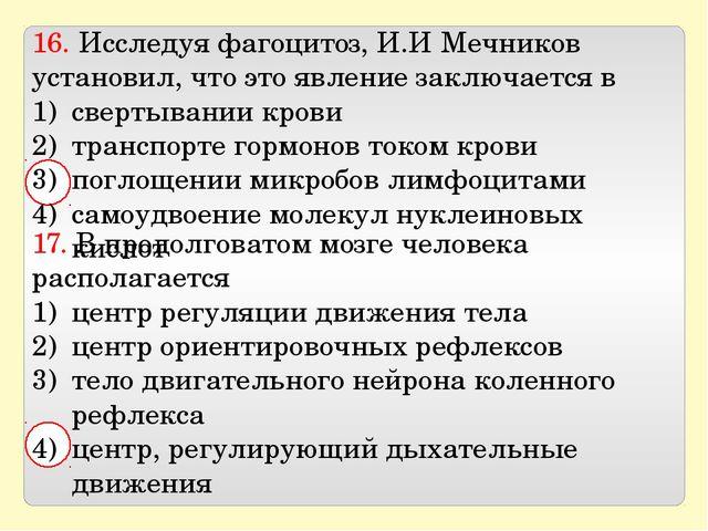 16. Исследуя фагоцитоз, И.И Мечников установил, что это явление заключается...