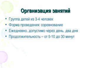 Организация занятий Группа детей из 3-4 человек Форма проведения: соревновани