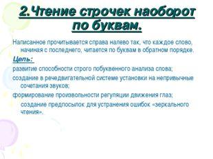 2.Чтение строчек наоборот по буквам. Написанное прочитывается справа налево т