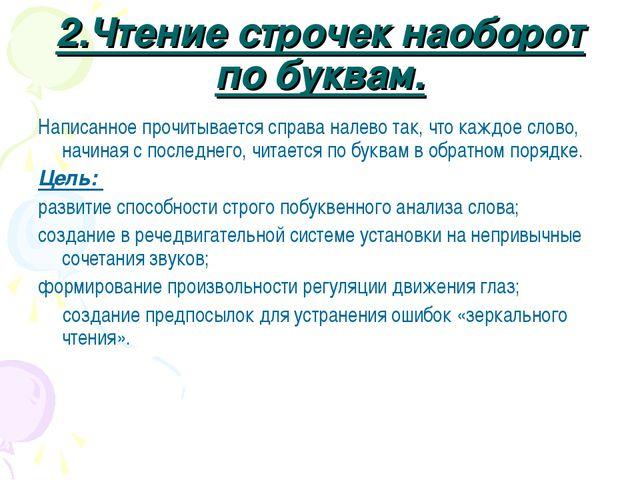 2.Чтение строчек наоборот по буквам. Написанное прочитывается справа налево т...
