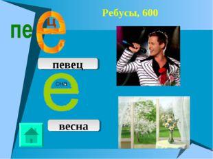 Ребусы, 600 певец весна