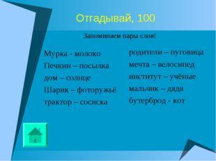 Отгадывай, 100 Мурка - молоко Печкин – посылка дом – солнце Шарик – фоторужь