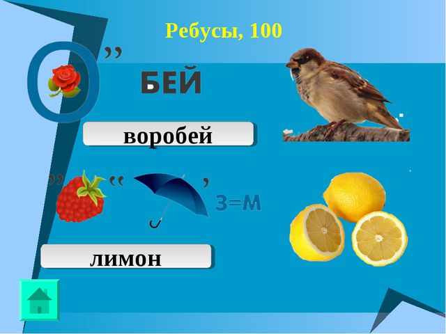 Ребусы, 100 воробей лимон