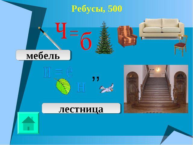 Ребусы, 500 мебель лестница