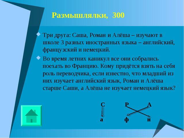 Размышлялки, 300 Три друга: Саша, Роман и Алёша – изучают в школе 3 разных ин...